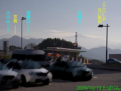 yatsugatakepa_9.jpg